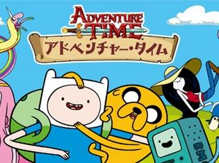 人気アニメ『アドベンチャー・タイム』ファン必見のグッズやアイテムが勢ぞろいの期間限定ショップがオープン!