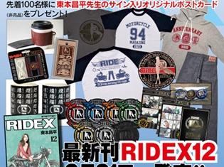 先着で東本昌平先生直筆サイン入りオリジナルポストカードがもらえる!「RIDEX12」発売記念「RIDEフェア」が開催決定