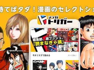 「マンガのセレクトショップ」がコンセプトのiOSアプリ『マンガトリガー』がリリース! 6万点以上の漫画データから61作品を厳選して配信