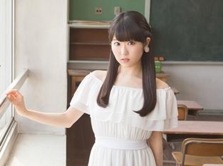 東山奈央さんの2ndシングルから、TVアニメ『月がきれい』EDテーマのリリックビデオ公開! 心にじんわりと響く歌詞に注目