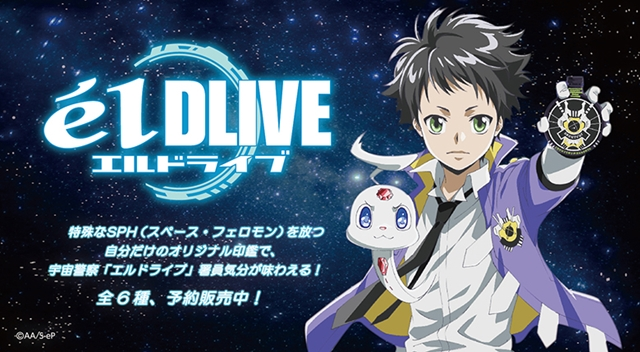 エルドライブ【ēlDLIVE】-2