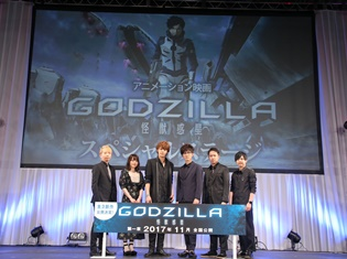 宮野真守さん、櫻井孝宏さんらが登壇! 「AnimeJapan 2017」『GODZILLA』スペシャルステージイベント オフィシャルレポート到着! プロジェクトPV情報も