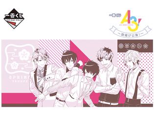 『一番くじ A3!~旗揚げ公演!~』が2017年5月27日(土)より順次発売予定! MANKAIカンパニーの個性豊かな劇団員が登場!
