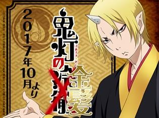 鬼灯が金髪姿に……!? TVアニメ『鬼灯の金髪』が2017年10月より放送開始!?