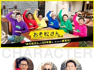 TVアニメ『おそ松さん』の30年後をまさかの実写化!? ドラマ『バイプレイヤーズ』の豪華俳優陣がそれぞれ6つ子に変身!