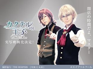 カクテル擬人化ゲーム『カクテル王子(プリンス)』実写映画化が決定!? キャストは「THE HOOPERS」の星波さんと未来さん