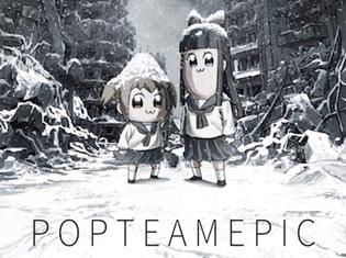 覚えてろ竹書房――人気漫画『ポプテピピック』がクソアニメ化決定!2017年10月放送開始&意味深なキービジュアルも公開