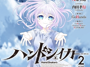 TVアニメ『ハンドシェイカー』ノベライズ第2巻の詳細情報が公開! 表紙を飾るのはコヨリの描き下ろしイラスト!
