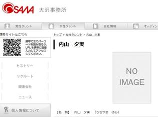 人気声優・内山夕実さん、4月1日から大沢事務所に移籍! 『リゼロ』パック役、『きんモザ』猪熊陽子役などで大活躍