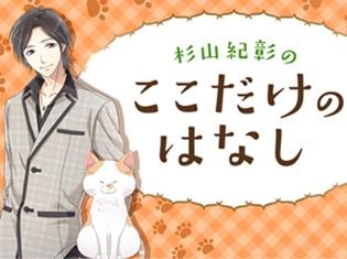 杉山紀彰さん初のニコニコチャンネル・冠番組『杉山紀彰のここだけのはなし』が4月14日より配信開始!