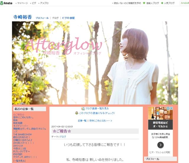 人気声優・寺崎裕香さんが、結婚&妊娠を報告