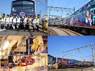 『ラブライブ!サンシャイン!!』Aqours 3rdSingleの発売を記念したラッピング電車が完成&お披露目!