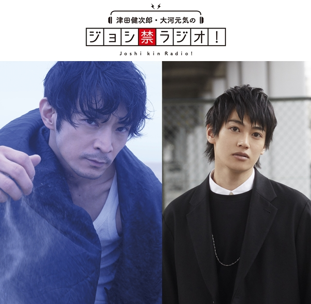 『津田健次郎・大河元気のジョシ禁ラジオ』第1回配信は4月7日!