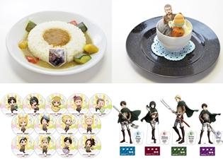 TVアニメ『進撃の巨人』Season 2×アニメイトカフェが東京・池袋と仙台に登場! コラボメニューや限定グッズを紹介