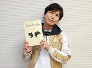 上手く伝えられない、でもおもしろい! 神谷浩史さんも唸った映画『夜は短し歩けよ乙女』声優インタビュー