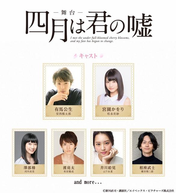 人気コミックス『四月は君の嘘』が8月に舞台化!