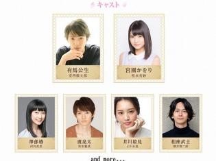 人気コミックス『四月は君の嘘』が8月に舞台化! 安西慎太郎さんや松永有紗さん、和田雅成さんらが出演