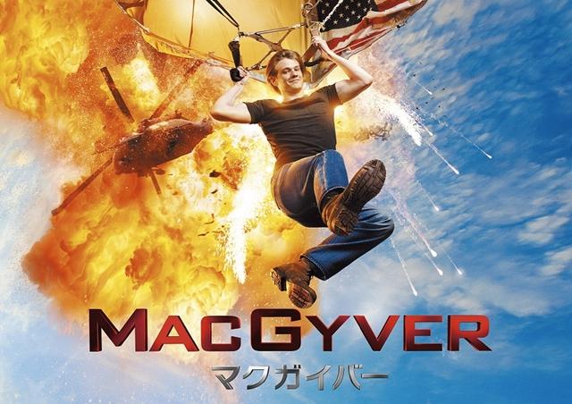 宮野真守さん、海外ドラマ『MACGYVER/マクガイバー』吹替版で主人公役に決定! 「土田大さんとバディ役ができる事が、とっても嬉しい」の画像-2