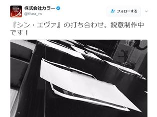 『シン・エヴァ』は鋭意制作中!? 株式会社カラーの公式ツイッターに、進行状況に関するつぶやきが登場