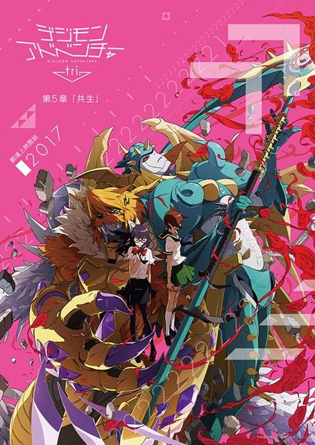 『デジモンアドベンチャー トライ』第5章ポスタービジュアル公開