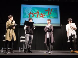 市川太一さん、逢坂良太さん、島﨑信長さん、河西健吾さんも歌舞伎に惚れた!? TVアニメ『カブキブ!』よりスペシャルステージが開催【アニメジャパン2017】