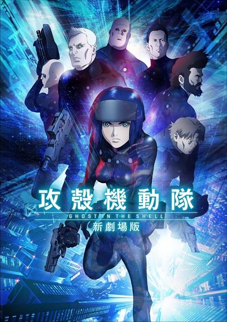 『攻殻機動隊ARISE/新劇場版』BD-BOX発売記念 坂本真綾さんが当時の自分を振り返るーー「あの未熟感も素子に合っていた」-5