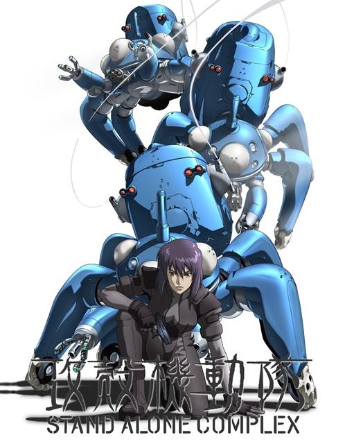 『攻殻機動隊ARISE/新劇場版』BD-BOX発売記念 坂本真綾さんが当時の自分を振り返るーー「あの未熟感も素子に合っていた」-3
