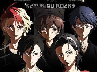 『カブキブ!』ED主題歌「お江戸-O・EDO-」が発売決定! 謎の5人組「カブキブロックス」が、今作でメジャーデビュー