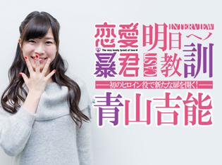 TVアニメ『恋愛暴君』青山吉能さん、初のヒロイン役で新たな扉を開く!そして、彼女が感じた1話の印象とは――