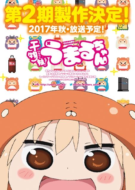 『干物妹!うまるちゃん』第2期製作決定! ビジュアル、PVも公開