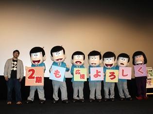 6つ子とイヤミ達が藤田陽一監督の応援に駆けつける!? 『おそ松さん 春の全国大センバツ上映祭』舞台挨拶レポート