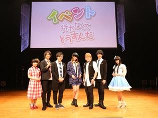 『私がモテてどうすんだ』河本啓佑さん、キレッキレのダンスを披露! 小林ゆうさん・小野友樹さんら主要声優陣、BD&DVDリリースイベントに集結