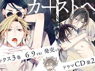 『カーストヘヴン』コミックス第3巻とドラマCDが発売決定! 緒川千世先生のサイン会も実施
