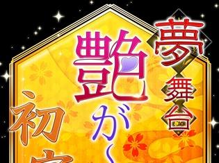 120万人がプレイした大人気恋愛ゲーム『艶が~るプレミアム』配信2周年を記念し、舞台化が決定!