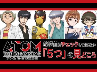 『鉄腕アトム』誕生までのエピソードを描く!TVアニメ『アトム ザ・ビギニング』放送前にチェックしておきたい「5つ」の見どころ