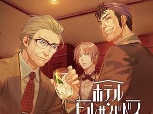 ドラマCD『ホテル・ヒルサイドベイ 第三章 ~深夜、嵐が~』が発売! 牛山茂さんと日野聡さんのコメントも到着