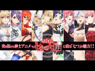 TVアニメ『sin 七つの大罪』に宿る「七つ」の魅力!これは単なる紳士アニメではない。突き抜けた紳士アニメだ!!