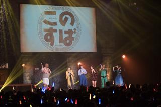 福島潤さんら声優陣登壇「このすば」感謝祭より公式レポート到着