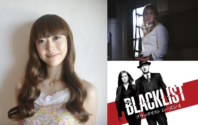 能登麻美子さん『ブラックリスト シーズン4』吹替版にゲスト出演