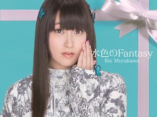 人気声優・村川梨衣さんが歌う『フレームアームズ・ガール』OPテーマより、PV解禁! 3種類のCDジャケットも公開