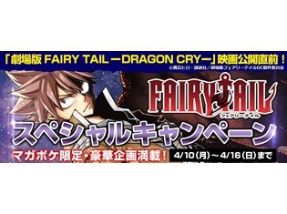 劇場版公開直前! 『FAIRY TAIL』スペシャルキャンペーンが無料マンガアプリ「マガジンポケット」で開催中