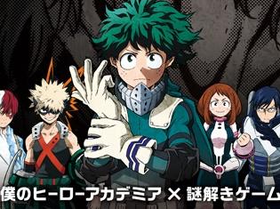 大人気TVアニメ『僕のヒーローアカデミア』の体感型謎解きイベント「ヒーローズ・デッドエンド・プログラム」の開催が決定!
