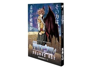 『劇場版FAIRY TAIL -DRAGON CRY-』入場者プレゼントは、原作者描き下ろしの劇場版原案ネーム約200P完全収録スペシャル小冊子!