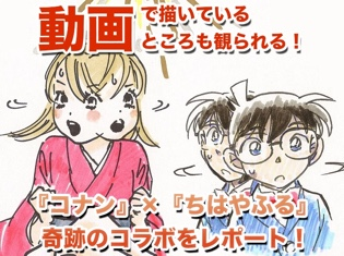 【動画あり】 『名探偵コナン』×『ちはやふる』のスペシャルコラボ! 青山剛昌さん、末次由紀さんが一枚の色紙にイラストを描く