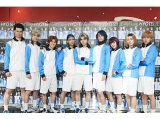 ミュージカル『テニスの王子様』TEAM Live HYŌTEIが開幕! 三浦宏規さん・井阪郁巳さんらキャストが、今作の見所をコメント