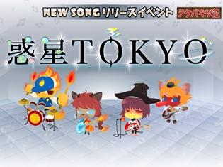 アプリ『SHOW BY ROCK!!』に、タイアップアーティスト「ウソツキ」の楽曲が追加! ゲーム内新イベントもスタート