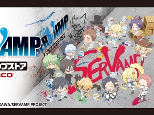 『SERVAMP-サーヴァンプ-』 のドラマCDが新たに2枚連続リリース決定! キャラポップストアが宮城県で開催中
