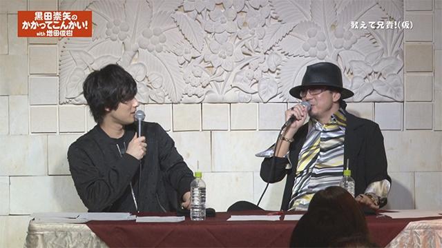 「黒田崇矢のかかってこんかい!with増田俊樹」第20回配信開始