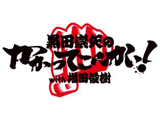 黒田さん、増田さんのギリギリトークは絶好調!「黒田崇矢のかかってこんかい!with増田俊樹」公開収録の模様をお届け!
