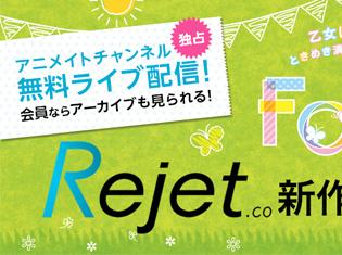 アニメイト×Rejetのスペシャル番組がアニメイトチャンネルで配信决定!「乙女にフォーカス!!ときめき満開☆リジェメイト特番!」をお見逃しなく!